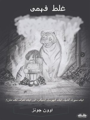 cover image of غلط فہمی