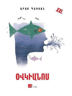 cover image of Օվկիանոս Ocean
