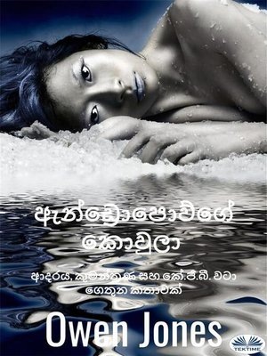 cover image of ඇන්ඩ්රොපොව්ගේ කොවුලා