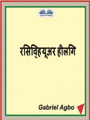 cover image of रिसिव्ह यूअर हीलिंग