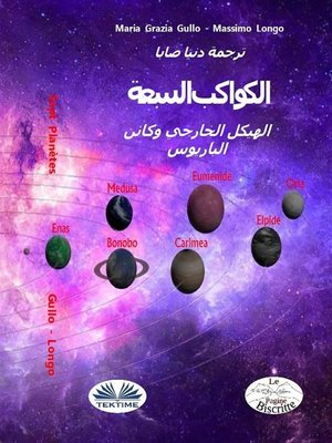 cover image of الكواكب السبعة