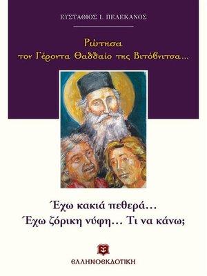 cover image of Ρώτησα τον Γέροντα Θαδδαίο της Βιτόβνιτσα...