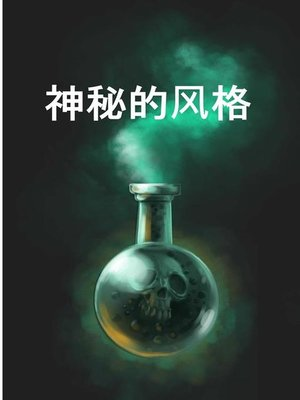 cover image of The Mysterious Affair at Styles, Chinese edition