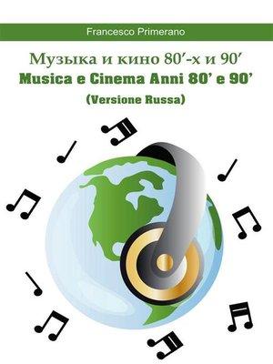cover image of Музыка и кино 80'-х и 90'  Musica e Cinema Anni 80' e 90'  (versione russa)