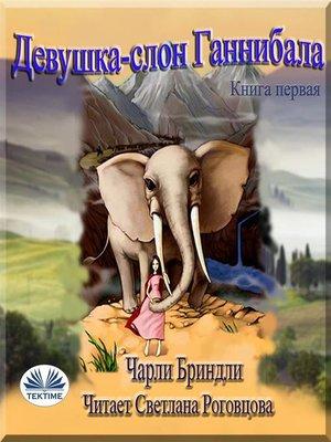cover image of Девушка-слон ганнибала книга первая