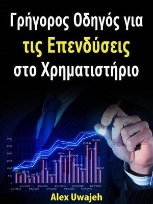 cover image of Γρήγορος Οδηγός Για Τις Επενδύσεις Στο Χρηματιστήριο