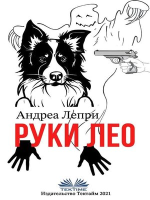cover image of Руки Лео