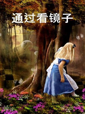 cover image of Through the Looking Glass, Chinese edition