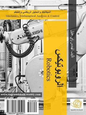 cover image of Robotics