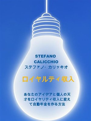 cover image of ロイヤルティ収入