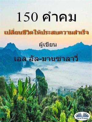 cover image of 150 คำคม เปลี่ยนชีวิตให้ประสบความสำเร็จ