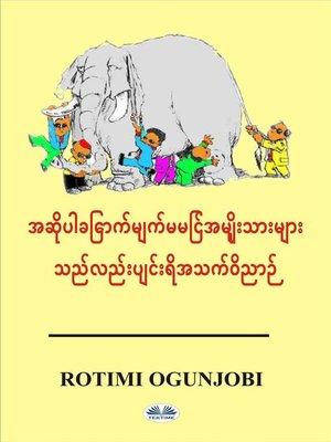 cover image of အဆိုပါခြောက်မျက်မမြင်အမျိုးသားများသည်လည်းပျင်းရိအသက်ဝိညာဉ်
