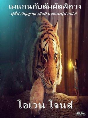 cover image of เมแกนกับสัมผัสพิศวง