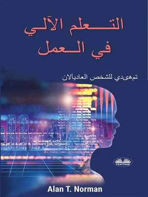 cover image of التعلم الآلي في العمل