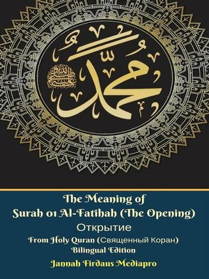 cover image of The Meaning of Surah 01 Al-Fatihah (The Opening) Открытие From Holy Quran (Священный Коран) Bilingual Edition