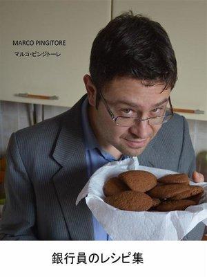 cover image of 銀行員のレシピ集--Ricette Di Un Bancario