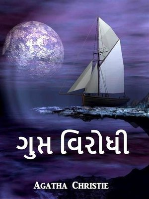 cover image of ગુપ્ત વિરોધી ; the Secret Adversary, Gujarati edition