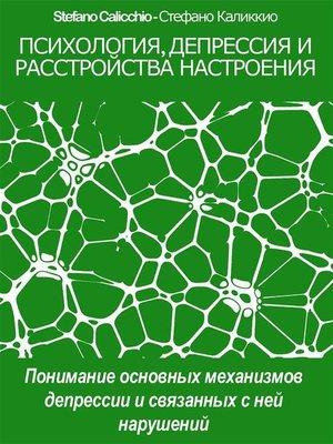 cover image of Психология, депрессия и расстройства настроения