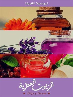 cover image of الزيوت العطرية--لصحتك وجمالك