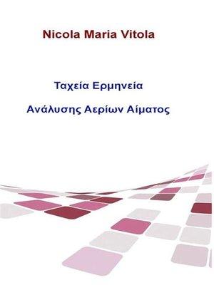 cover image of Ταχεία Ερμηνεία Ανάλυσης Αερίων Αίματος