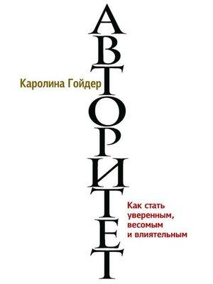 cover image of Авторитет (Gravitas)
