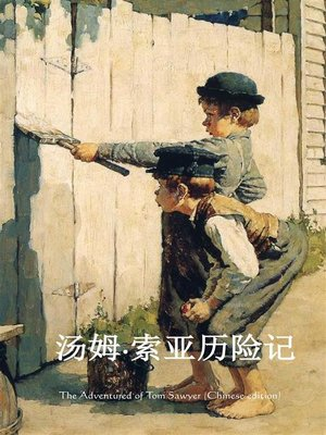 cover image of The Adventures of Tom Sawyer, Chinese edition