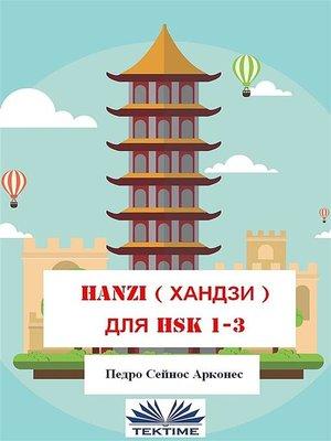 cover image of Hanzi для hsk 1-3