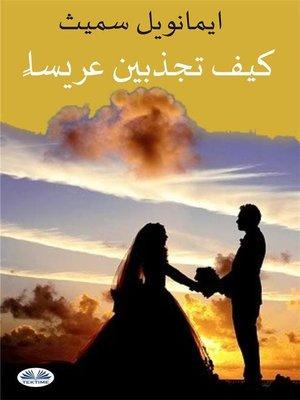 cover image of كيف تجذبين عريساً