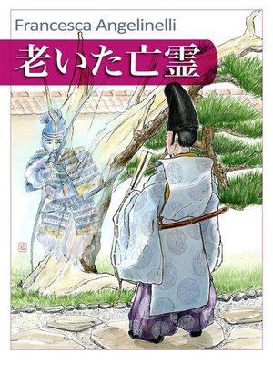 cover image of 老いた亡霊--Oita borei