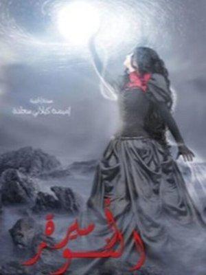 cover image of أميرة النور