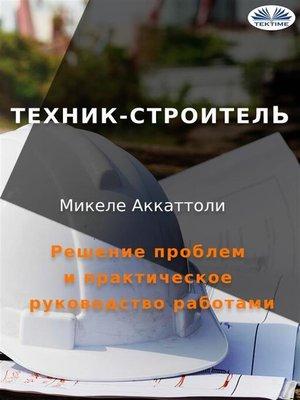 cover image of Техник-строитель