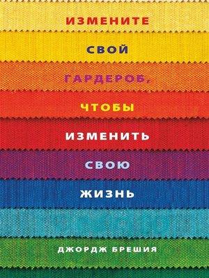 cover image of Измените свой гардероб, чтобы изменить свою жизнь (Change Your Clothes, Change Your Life)