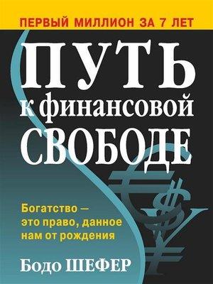 cover image of Путь к финансовой свободе (Bodo Shafer. Der Weg Zur Finanziellen Freiheit)