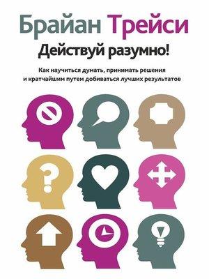 cover image of Действуй разумно! (Get Smart!)