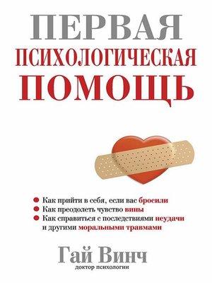 cover image of Первая психологическая помощь (Emotional First Aid)