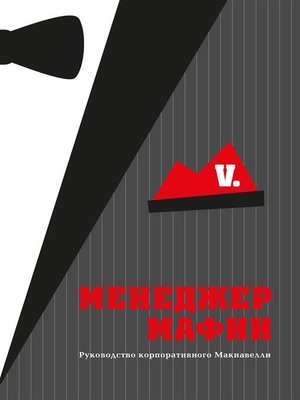 cover image of Менеджер мафии (The Mafia Manager)