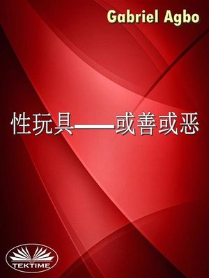 cover image of 性玩具——或善或恶?