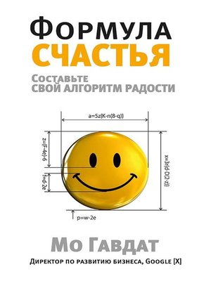 cover image of Формула счастья (Solve For Happy)
