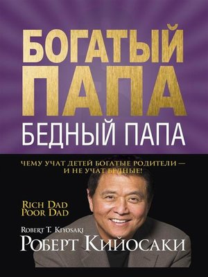 cover image of Богатый папа, бедный папа (Rich Dad, Poor Dad)