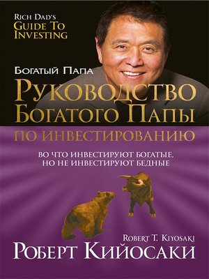 cover image of Руководство богатого папы по инвестированию (Rich Dad's Guide to Investing)