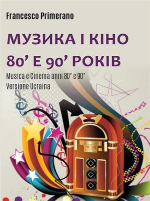 cover image of Музика і кіно 80' e 90' років