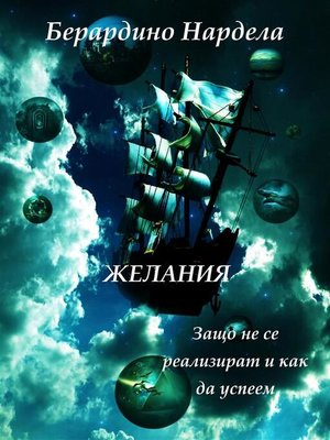 cover image of Желания
