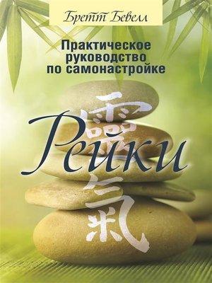 cover image of Практическое руководство по самонастройке Рейки (The Reiki Magic Guide to Self-Attunement)