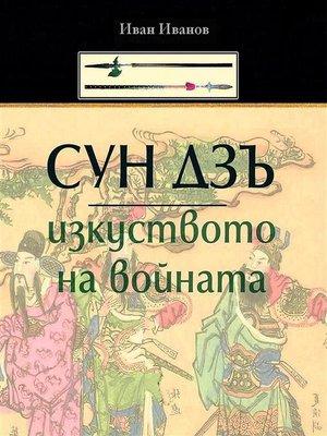 cover image of Syn Dzu--Izkystvoto Na Voinata (Bulgarian)--Сун Дзъ--Изкуството на Войната