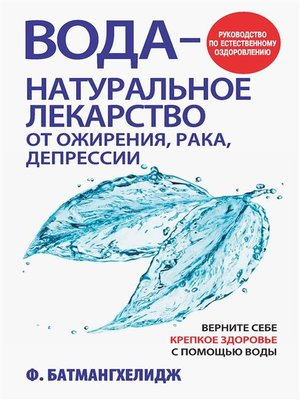 cover image of Вода — натуральное лекарство от ожирения, рака, депрессии (Obesity, Cancer, Depression--Their Common Cause & Natural Cure)
