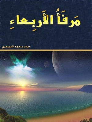 cover image of مرفأ الأربعاء