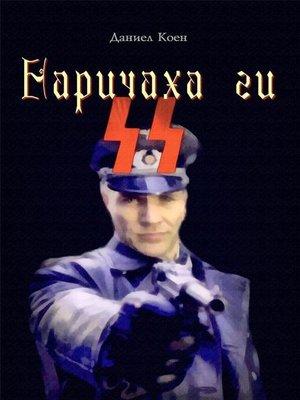 cover image of Narichaha Gi SS--Наричаха ги SS