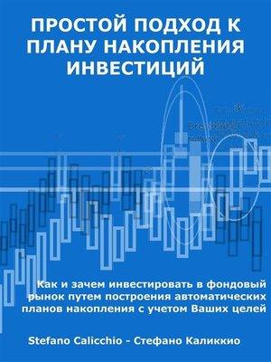 cover image of Простой подход к плану накопления инвестиций