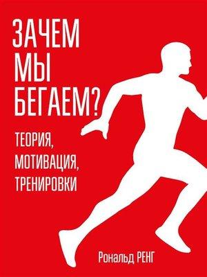 cover image of Зачем мы бегаем? Теория, мотивация, тренировки (Warum Wir Laufen)