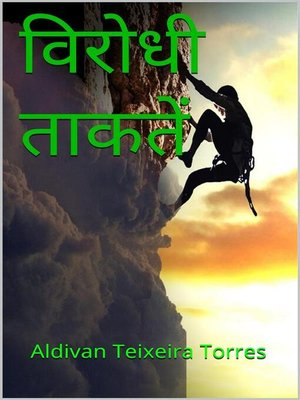 cover image of विरोधी ताकतें